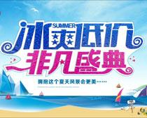 夏季商场低价盛典海报设计矢量素材
