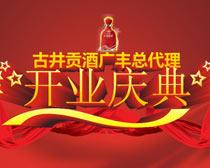 酒业开业庆典海报设计矢量素材