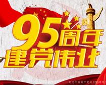 建党95周年活动海报设计矢量素材