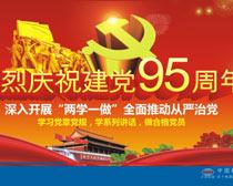庆祝建党95周年海报设计矢量素材