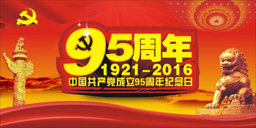 建党95周年纪念日海报设计矢量素材