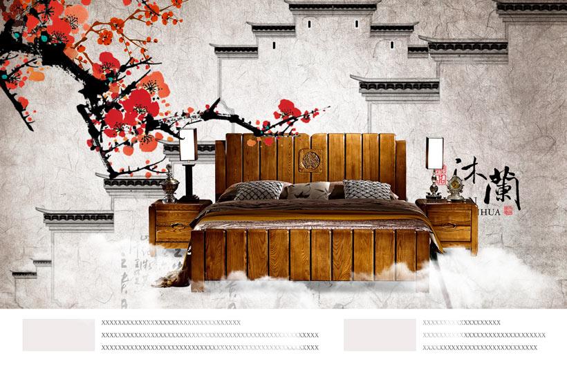 > 素材信息   关键字: 中国风家具中式家具实木家具家具活动海报徽派