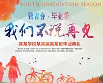 纪念青春毕业季海报设计PSD素材