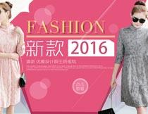 2016女装新款连衣裙促销海报PSD素材