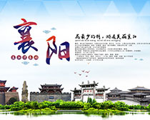 襄阳旅游广告海报设计PSD素材