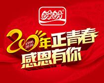 企业周年庆海报设计PSD素材