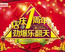 店庆1周年海报设计PSD素材