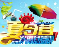 夏令营招生海报设计PSD素材
