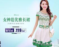 天猫女神范长裙海报设计PSD素材