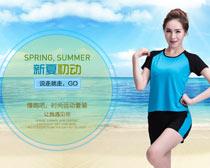 新夏初动运动女装海报设计PSD素材