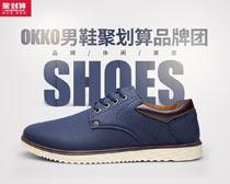 淘宝时尚男鞋团购海报设计PSD素材