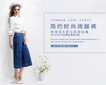淘宝简约时尚女裤海报设计PSD素材