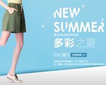 淘宝夏季女裙短裤海报设计PSD素材