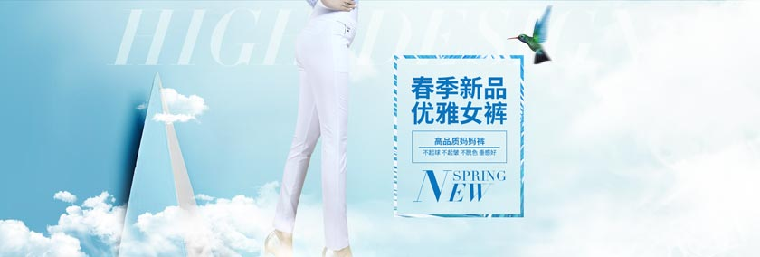 淘宝素材 促销海报 > 素材信息   关键字: 春季新品服装女裤裤子淘宝