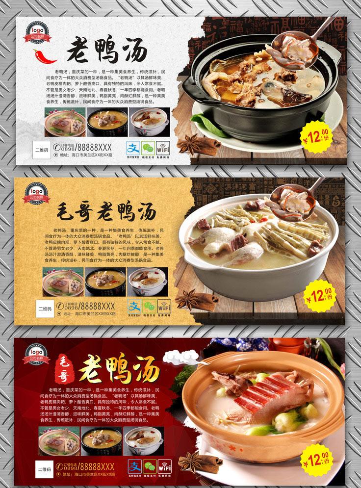 爱图首页 矢量素材 广告海报 老鸭汤 土鸭汤 美食 美味 农家土鸭汤 老