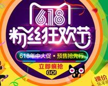 淘宝天猫618粉丝节海报PSD素材