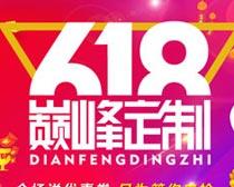 淘宝618巅峰定制促销海报设计PSD素材