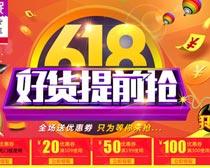 淘宝618抢好货宣传海报设计PSD素材