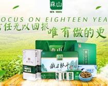 淘宝茶叶促销首页设计PSD素材