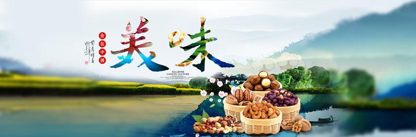 淘宝美味坚果促销海报设计psd素材
