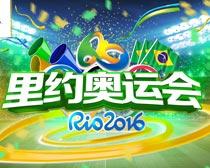 里約奧運會海報設計PSD源文件