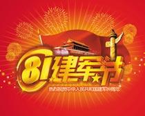 81建军节喜庆海报设计PSD源文件