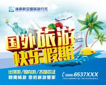 旅行社旅游海报设计PSD源文件