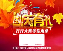 国庆有礼促销海报设计PSD源文件