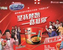 康师傅中国梦之声海报设计PSD素材