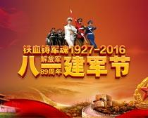81建军节活动海报设计PSD源文件