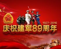 81建军节纪念海报设计PSD素材