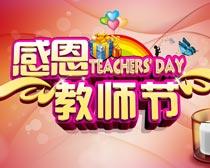 感恩教师节活动海报设计PSD素材