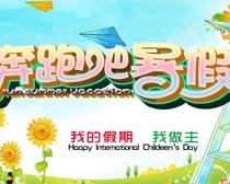 暑假夏令营活动宣传海报PSD素材