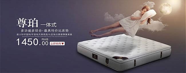淘宝智能床垫促销海报设计psd素材