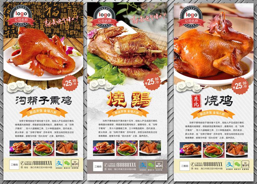 饭店美食宣传展板设计矢量素材