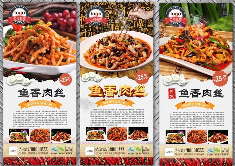饭店菜谱宣传展板设计psd素材