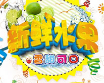 鲜果上市宣传海报设计矢量素材