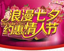 约惠情人节宣传海报设计矢量素材