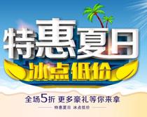 特惠夏日宣传海报设计矢量素材