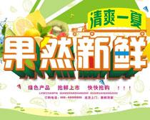 果汁宣传海报设计矢量素材