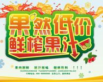果汁海报设计矢量素材