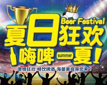 啤酒夏日狂欢促销海报设计矢量素材