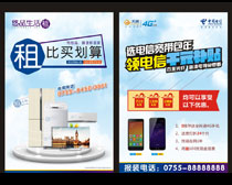 租家电宣传海报设计矢量素材