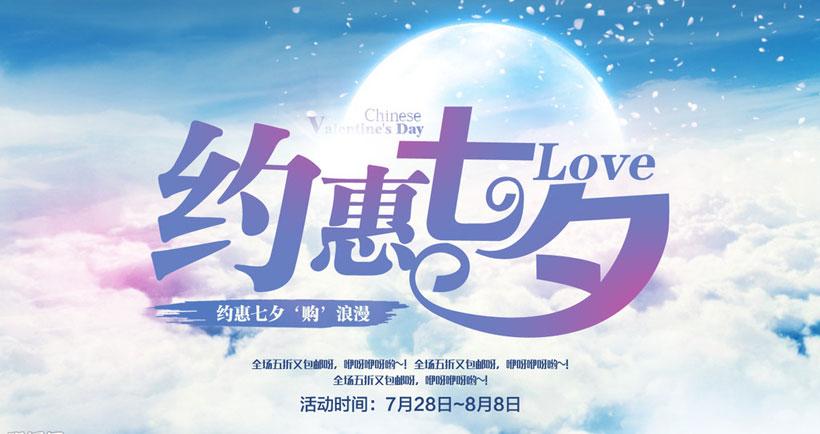 约惠七夕活动海报设计psd素材