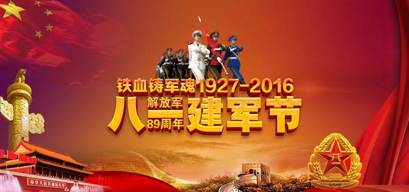 八一建军节宣传海报PSD素材