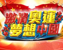 激情奥运梦想中国海报设计矢量素材