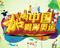 加油中国喝彩奥运海报设计矢量素材