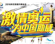 激情奥运为中国助威海报设计矢量素材