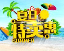 夏日特卖惠海报设计矢量素材