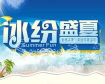缤纷盛夏活动宣传海报设计矢量素材